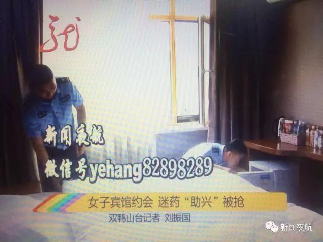 """女子宾馆约会男网友服迷药""""助兴"""" 结果悲剧了"""