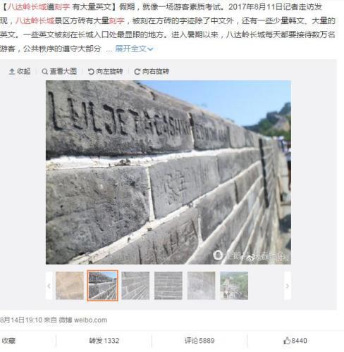 八达岭长城现英文刻字涂鸦 损坏长城面临哪些处罚?