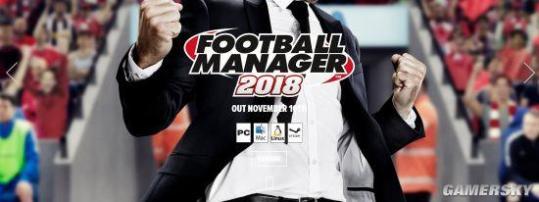 《足球经理2018》来了 自带简体中文