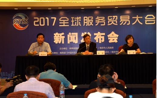 """""""创新融合 协同共享""""2017全球服务贸易大会9月将在南京举行"""