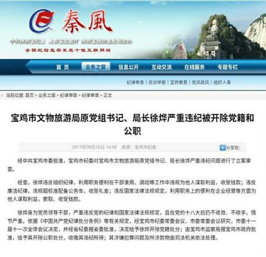 陕西宝鸡市文物旅游局原党组书记 局长徐烨严重违纪被开除党籍和公职