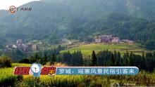 罗城:瑶寨风景民俗引客来