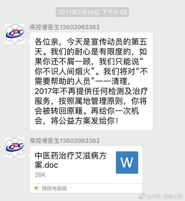 河南一疾控科长被开除党籍 曾向艾滋患者兜售神药