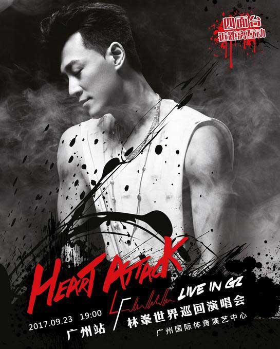 林峯《Heart Attack》广州站 预售一小时完美售罄