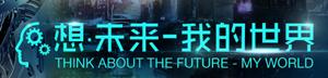 想未来 我的世界