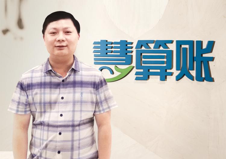 慧算账郭春平:捕捉行业痛点 推动代记账服务革新