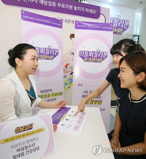 调查:韩41%青少年女性拒接种宫颈癌疫苗 因担心副作用