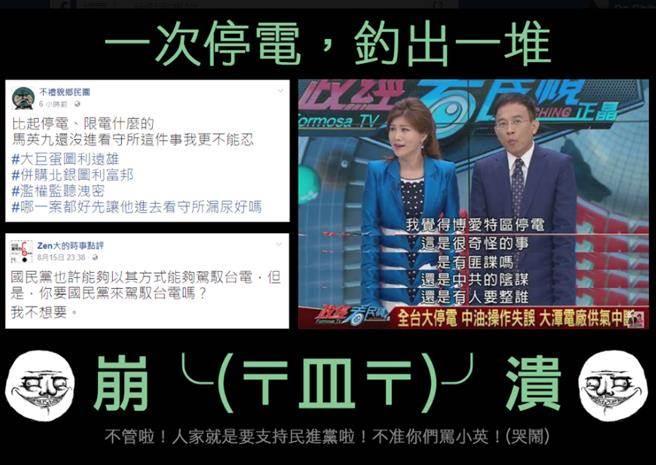 台湾网友讽深绿:腹肚扁扁选阿扁 身无分文挺英文