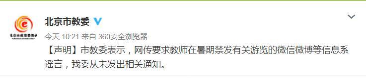 """北京市教委:""""教师暑期游览禁发微信微博""""系谣言"""