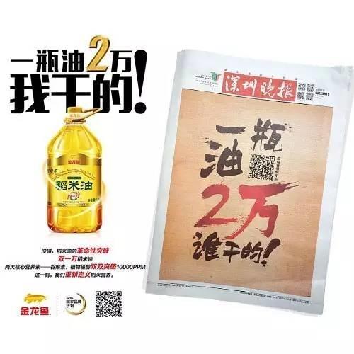 深圳晚报:一瓶油2万?谁干的!金龙鱼回应了