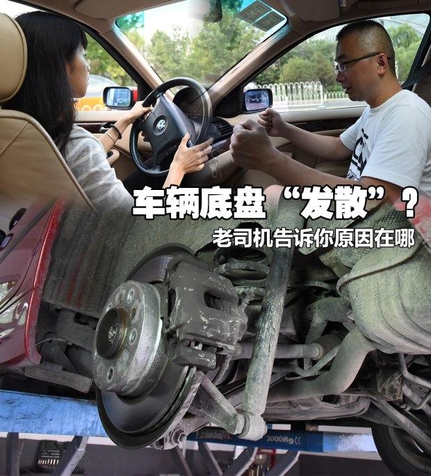 """車底盤""""發散""""?老司機告訴你原因在哪"""