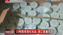 23吨假海淘化妆品流入浙江