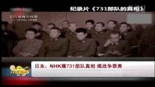 日本:nhk播731部队真相 揭战争罪责