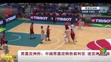 亚洲杯:中国男篮逆转胜叙利亚 进亚洲杯8强