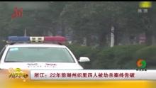 浙江:22年前湖州织里四人被劫杀案终告破