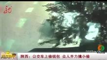 陕西:公交车上偷钱包 众人齐力擒小偷
