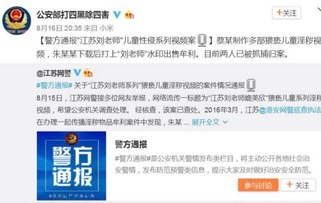 """江苏网警通报""""江苏刘老师系列""""猥亵儿童视频案件"""