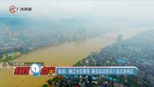 航拍:融江水位暴涨 融安启动防汛ⅳ级应急响应