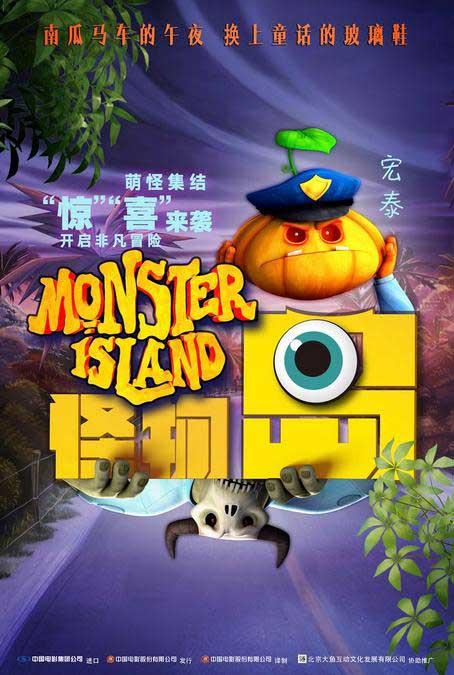 《怪物岛》曝中文配音阵容 神秘大咖献声怪物父子