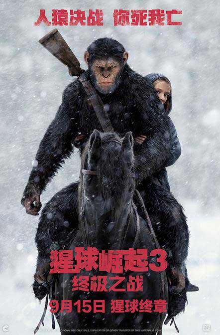 《猩球崛起3》新预告片流出 男神凯撒惹粉丝舔屏
