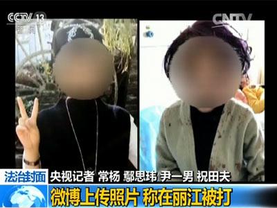 """被告寻衅滋事罪定了!""""女游客丽江被打""""案宣判"""