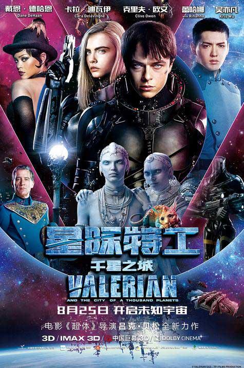 《星际特工:千星之城》天马行空想象引领科幻风暴