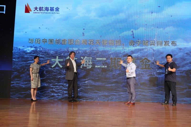 寻找中国创客首届泛出海行业峰会17日开幕