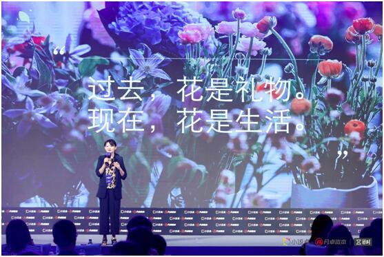 花点时间朱月怡:大数据告诉我们用户更喜欢什么鲜花