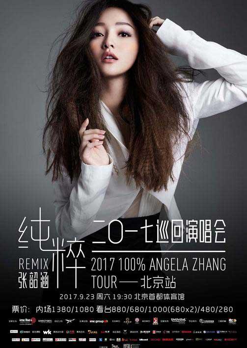 张韶涵纯粹REMIX巡演北京站正式开票 9月华丽唱响
