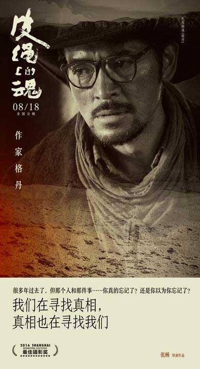 """张杨新片《皮绳上的魂》今日上映首发""""真相""""海报"""