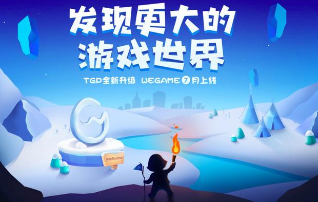 没钱的独立游戏开发者福利:腾讯 WeGame将上线