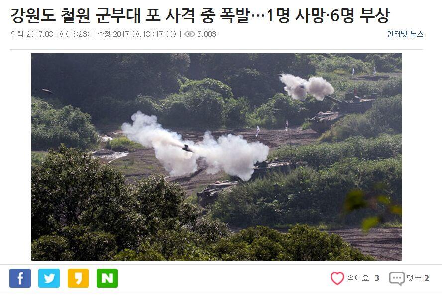 """朝韩""""三八线""""附近韩某部炮击训练时发生爆炸 已致1死6伤"""