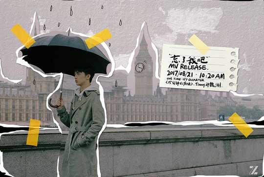 许魏洲《忘了我吧》MV预告首曝光 演绎绝望的疯狂
