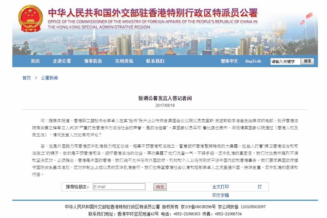 """香港反对派称美议员声明""""支持""""黄之锋 外交部驻港特派员公署斥:反中乱港"""