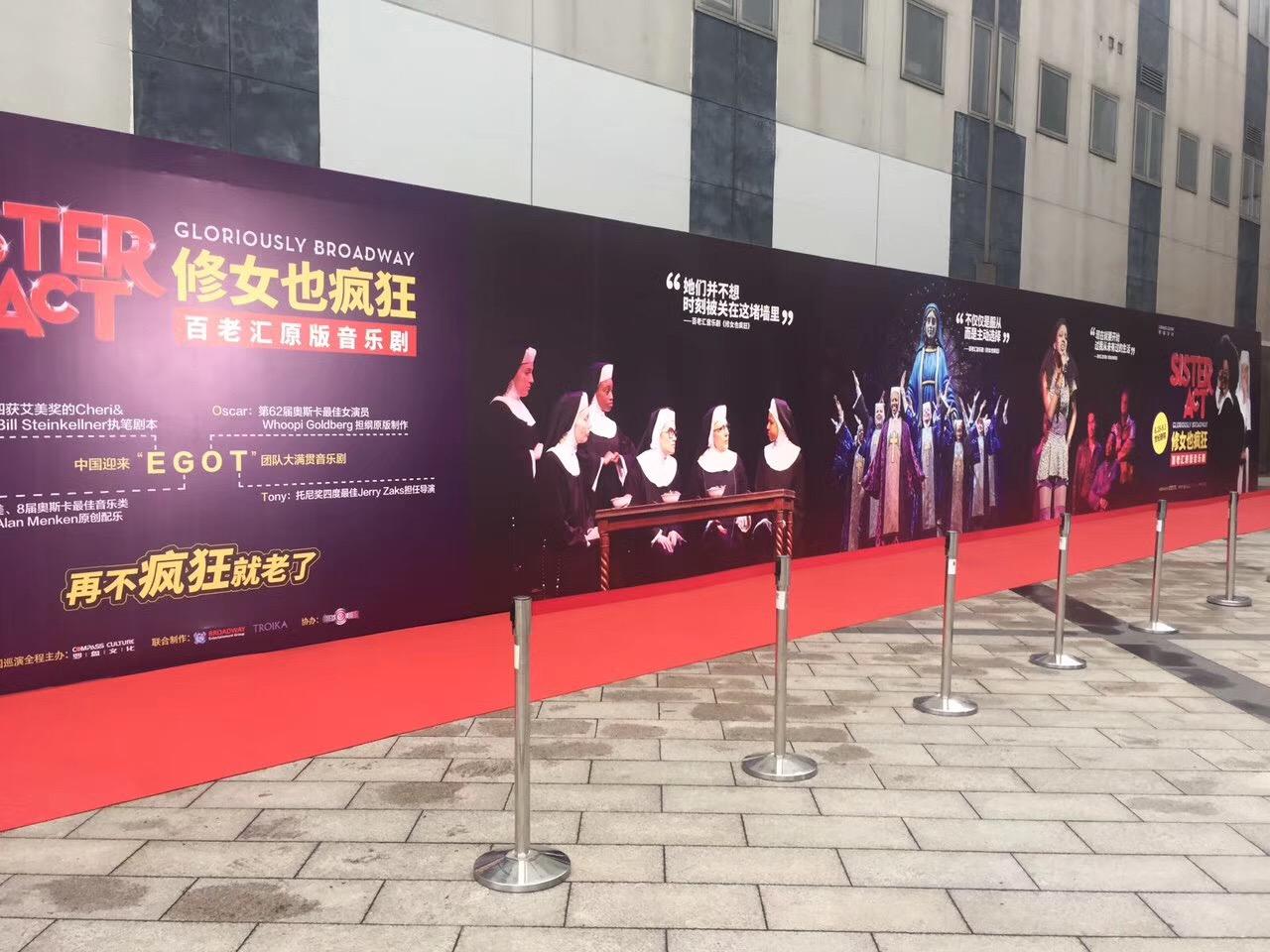 数十位明星朝拜 百老汇最欢乐音乐剧《修女也疯狂》北京开演