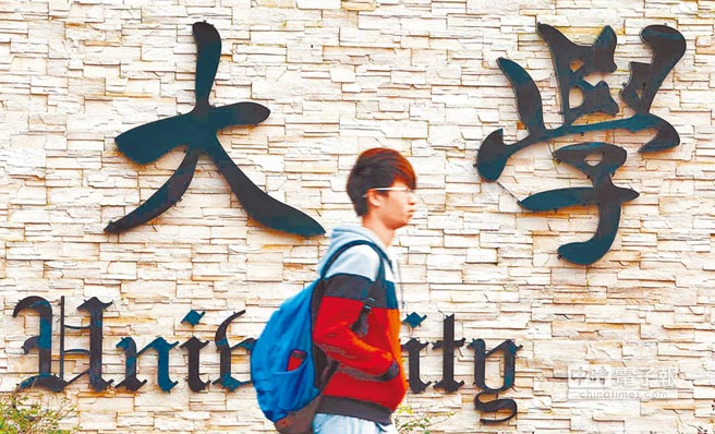 台湾高校经营陷窘境 陆生赴台人数下滑伤的究竟是谁?