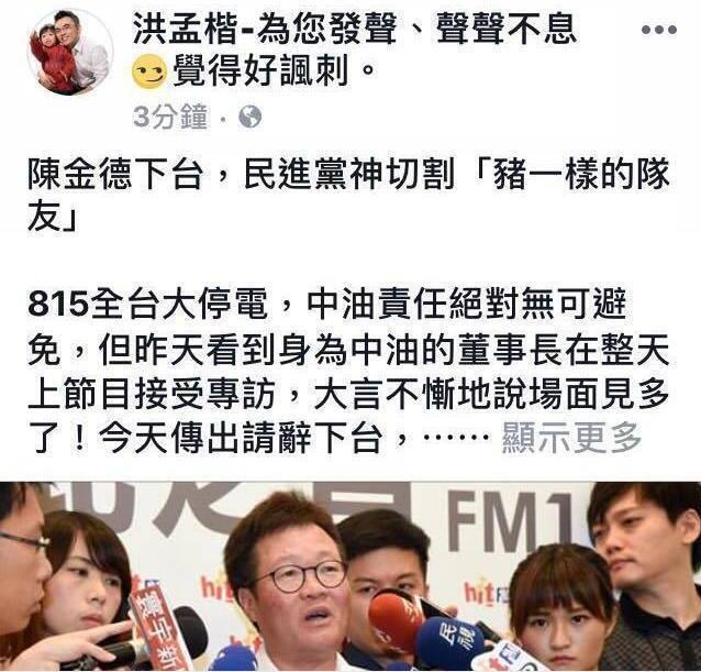 """台""""中油""""董事长辞职下台 蓝营讽民进党切割""""猪队友"""""""
