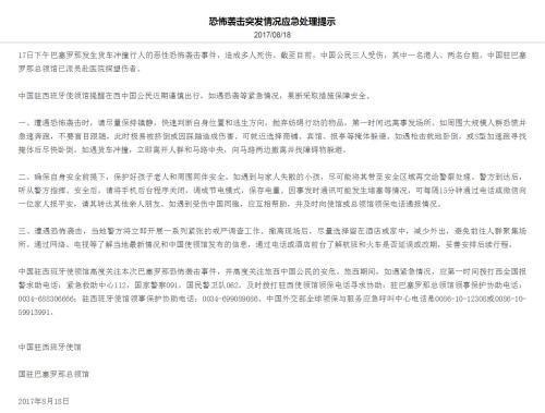 中国驻西班牙使馆发布恐袭突发情况应急处理提示