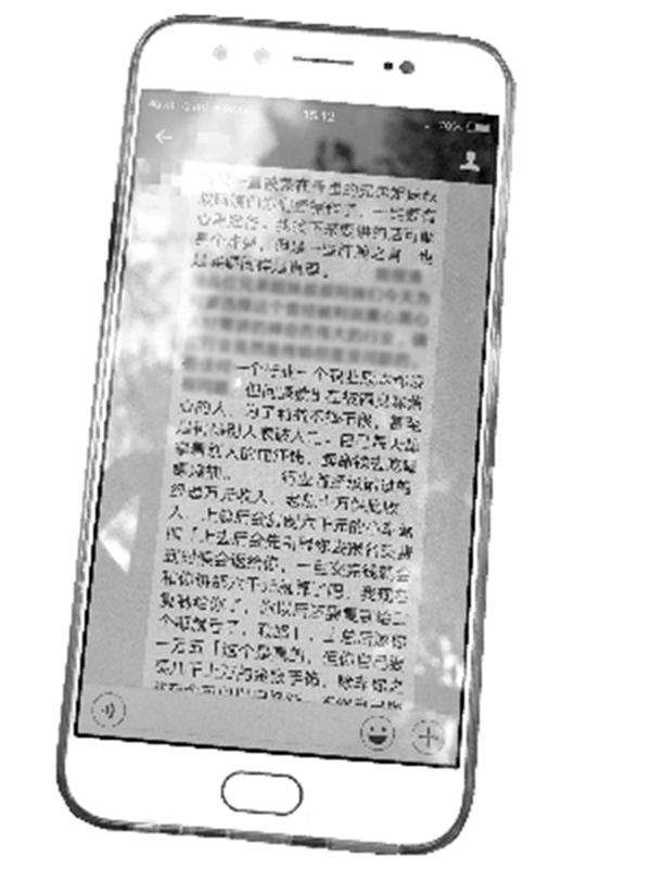 南京7名传销老总被下线扭送派出所 只因一条自曝家丑的短信