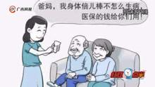 """南宁医保卡""""捆绑""""家人信息 可共同使用"""