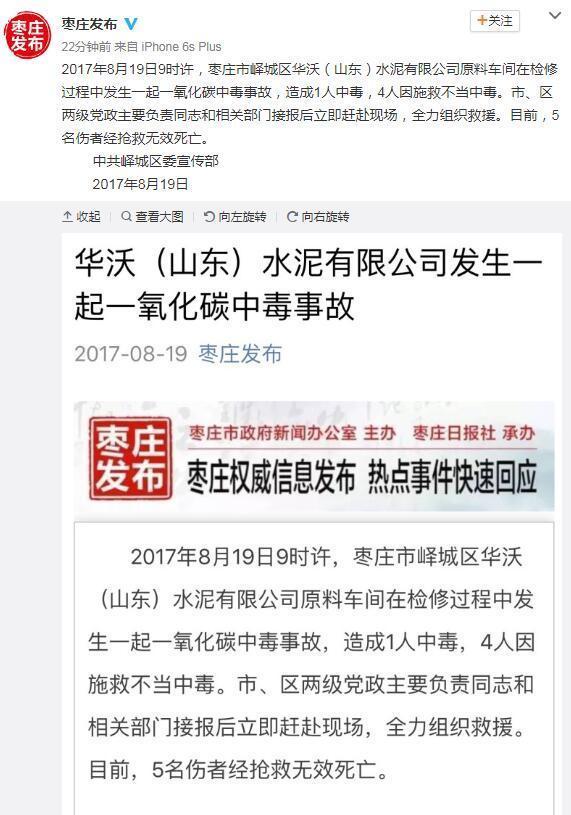 枣庄一水泥厂突发一氧化碳中毒 5人死亡