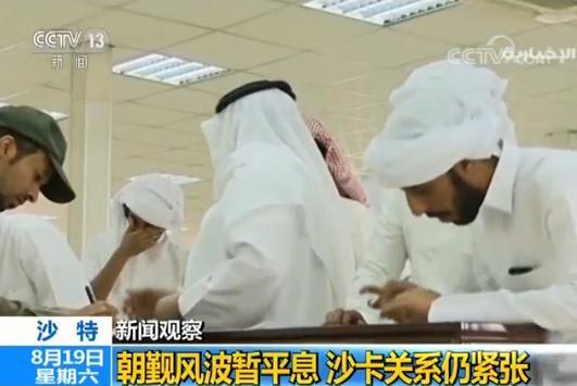 六合彩摇奖结果卡塔尔断交危机:朝觐风波暂平息 沙卡关系仍紧张