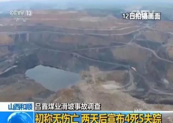 山西和顺煤矿滑坡事故调查组:查清瞒报 严肃追责