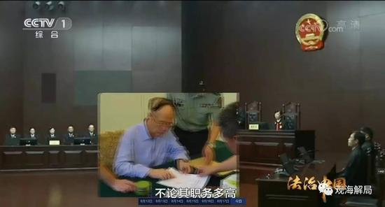 《法治中国》首集曝光郭伯雄和徐才厚落马画面