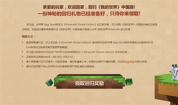 iOS《我的世界》国区下架 中国版将提供回归奖励