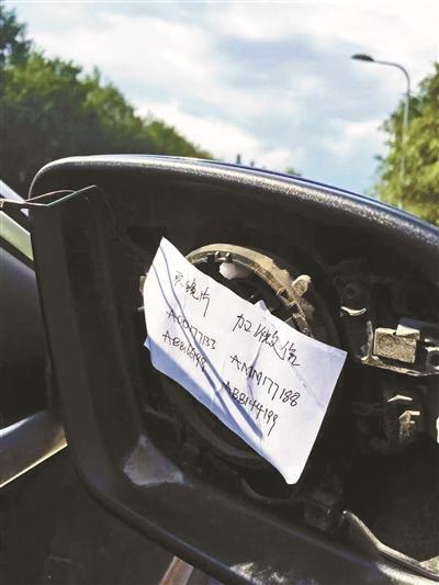 小偷盗奔驰反光镜留言敲诈 车主转账800元找回