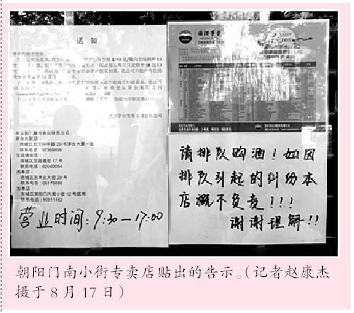 """茅台酒""""囤积""""社会化 茅台公司临""""大考"""""""