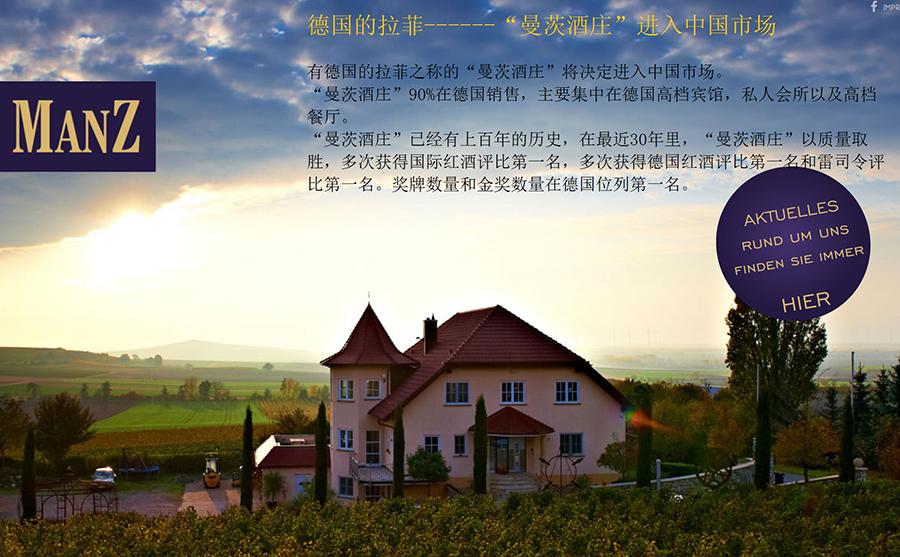 """德国的拉菲--""""曼茨酒庄""""进入中国市场"""
