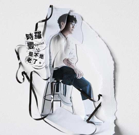 罗时丰专辑《是不是老了》首播易家扬等音乐人打造