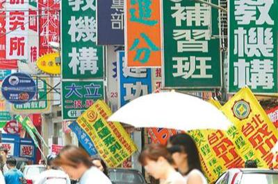 """台湾高等教育不""""高等"""" 38分就能报志愿"""